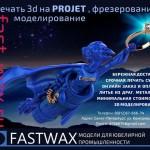 FastWax— Модели для ювелирной