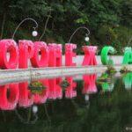 Воронеж-сад